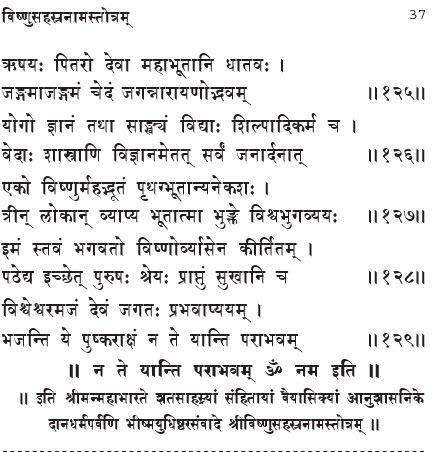 vishnu-sahasranamam-lyrics-in-sanskrit14