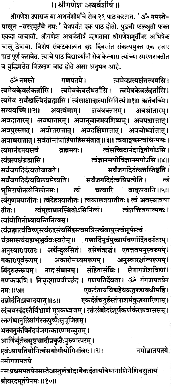 power of ganapati atharvashirsha