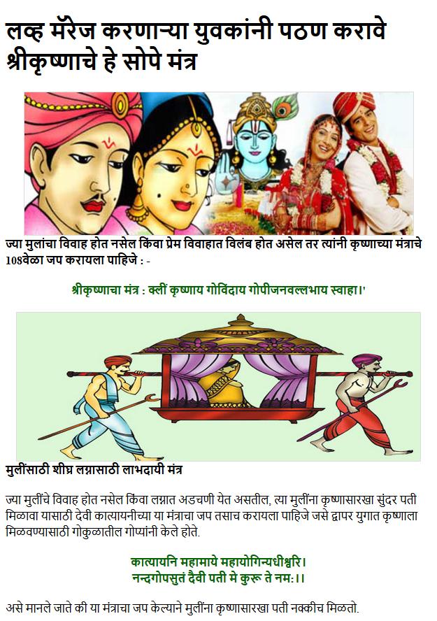 katyayani mantra for early marriage