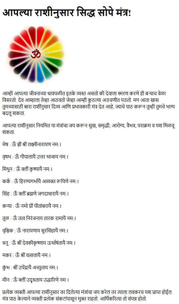 rashi mantra in hindi
