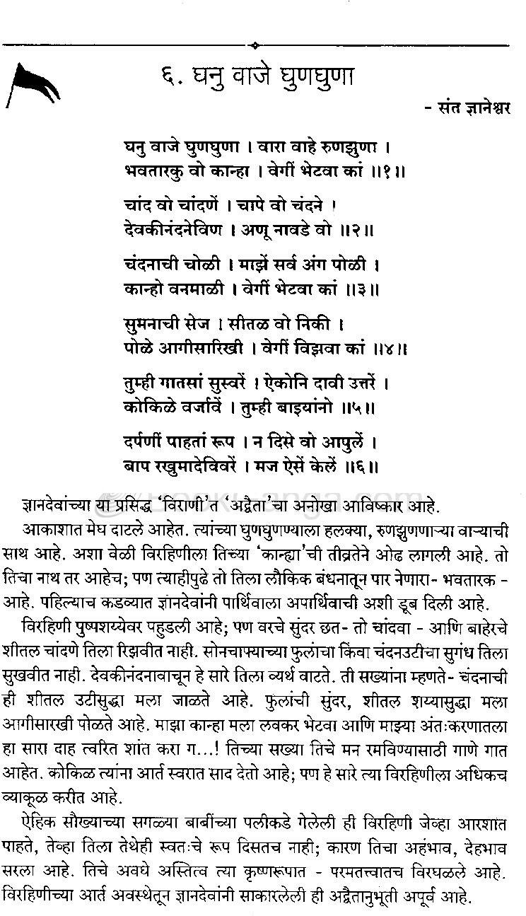 sant dnyaneshwar poems