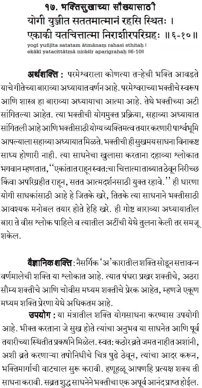 Total Bhakti Mantra