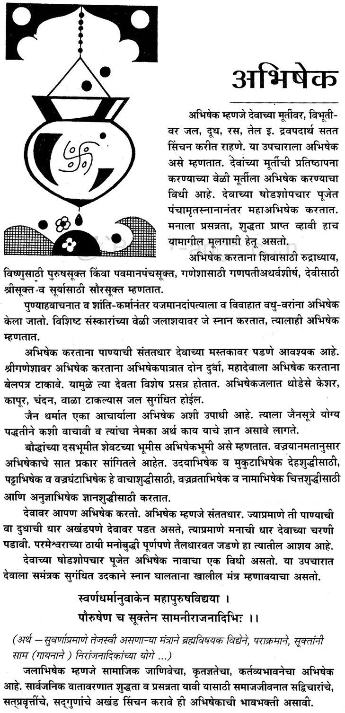 abhishek meaning in marathi