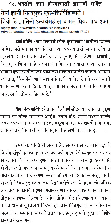 mantra meditation bhakti yoga