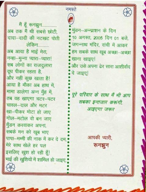 mundan invitation card