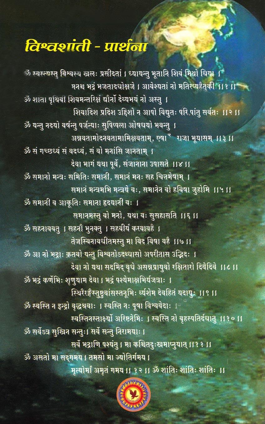 vishwashanti prarthana vishwa shanti prarthana download shanti prarthana lyrics vishwa shanti prarthana lyrics vishwa shanti prarthana mp3 world peace prayer mit