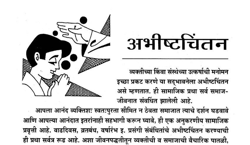 abhishtachintan in marathi