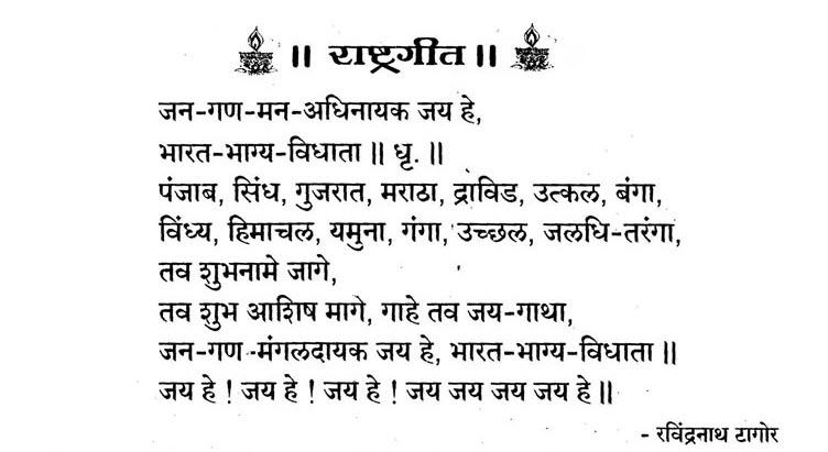 rashtragan of india