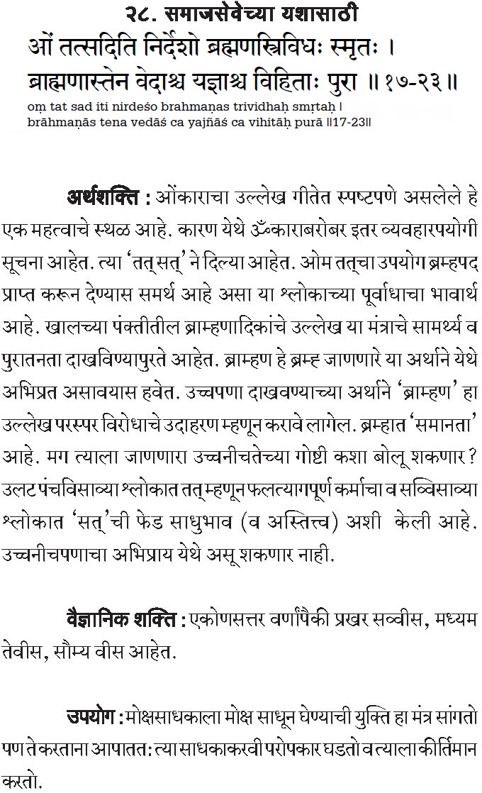 Get Moksha by doing social work Mantra