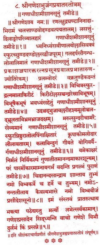 008 - Shankaracharya Ganesha Bhujanga prayat stotram
