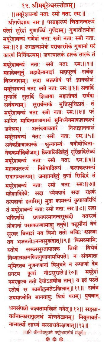 012 - Ganesh puran - Mayureshwar Stotram