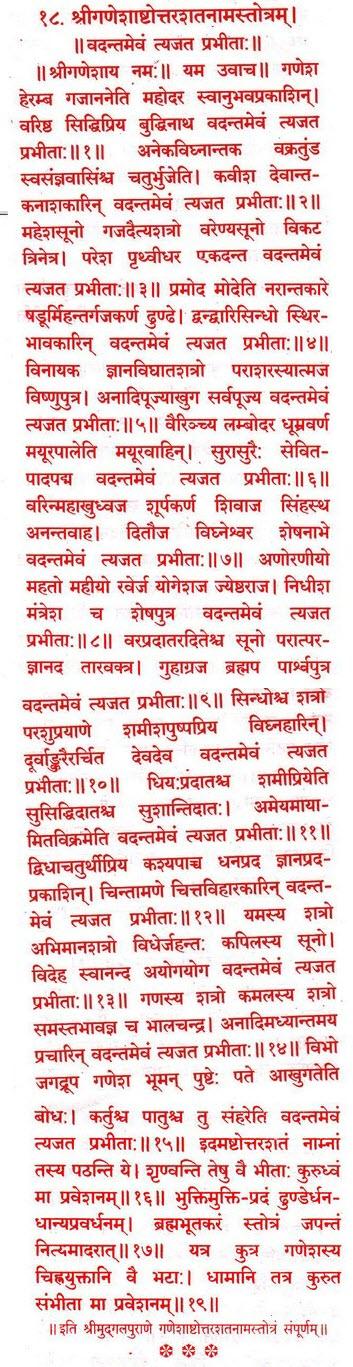 018 - Mugadal Purana - Ganesh Ashtottar Shatnam Stotram