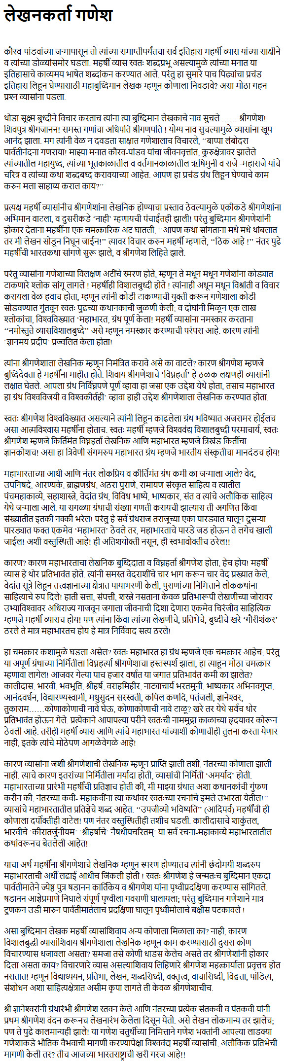 importance of ganesh chaturthi