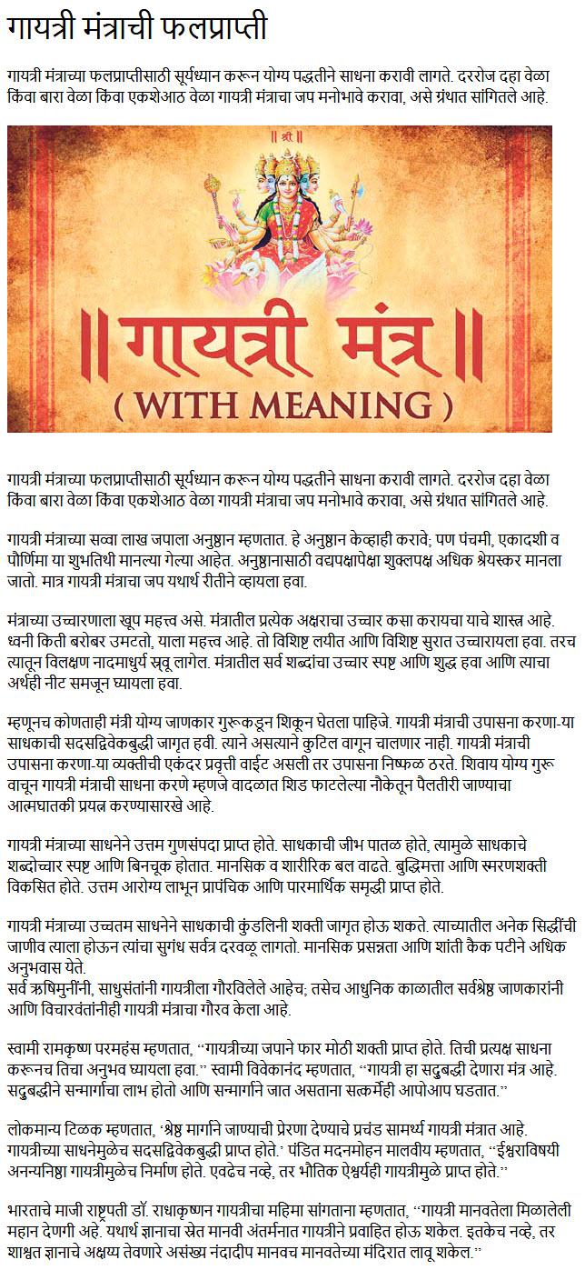 benefits of chanting gayatri mantra