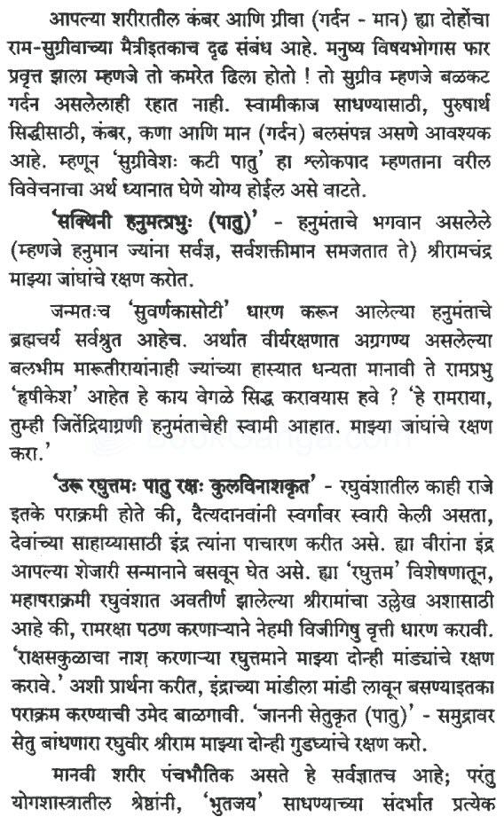 ramraksha stotra with meaning in marathi