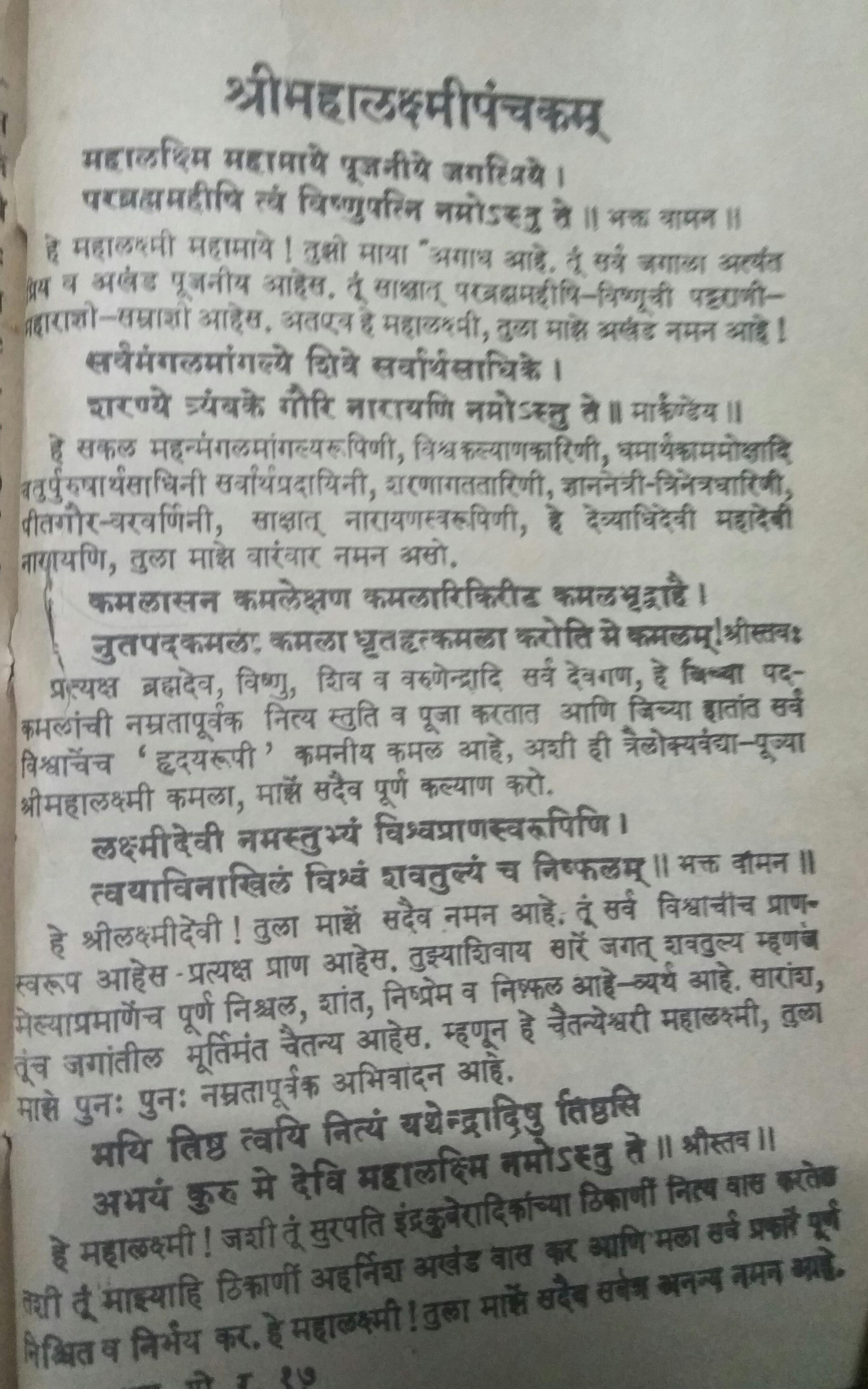 Shri Mahalakshmi Panchakam