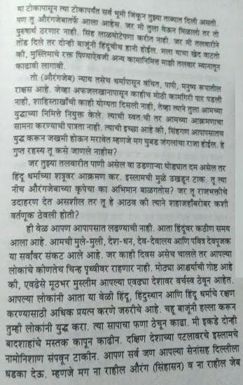 The Battle of Purandar and the Purandar Treaty