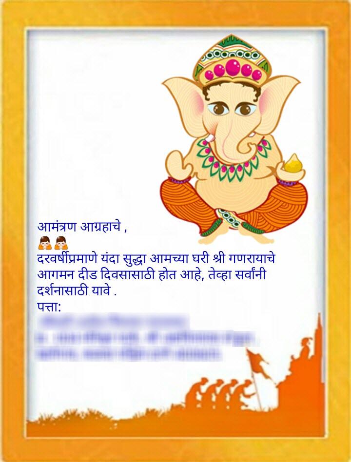 ganpati invitation in english for whatsapp