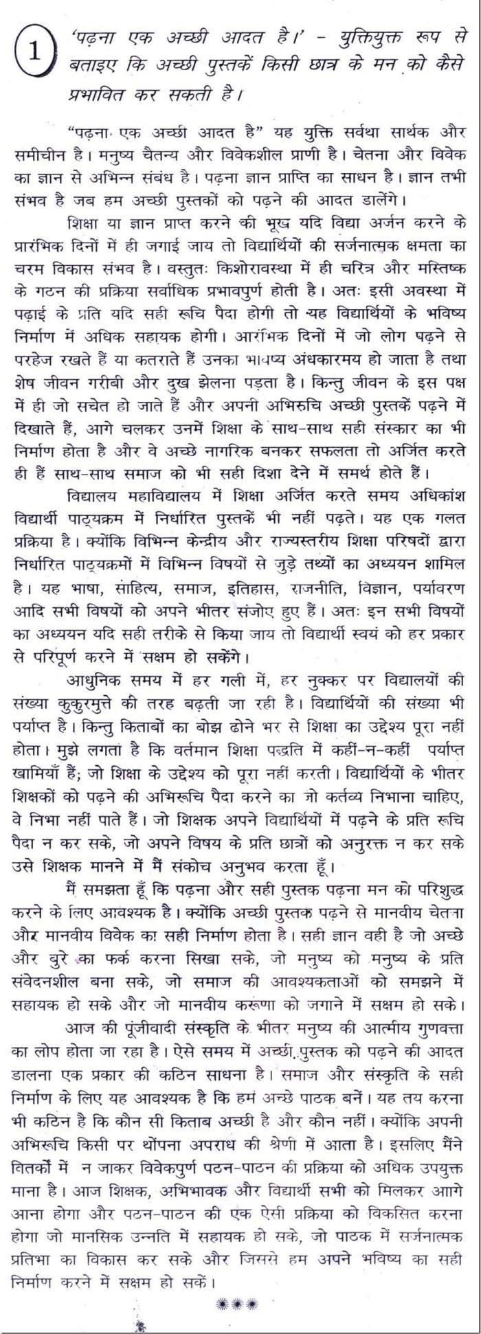 padhana ek achi adat hai achi aadat in hindi 10 achi aadatein in hindi few lines on achi aadatein in hindi 10 good habits for students in hindi acchi aadatein pustak padhne ki aadat anuched in hindi