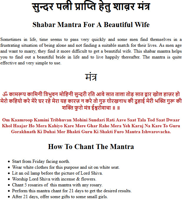 mantra to get beautiful and good wife
