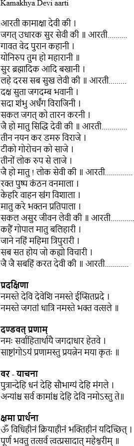 kamakhya devi aarti