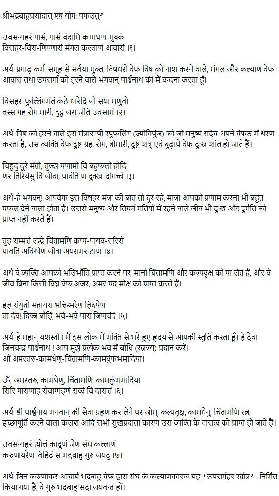 uvasaggaharam stotra meaning in gujarati