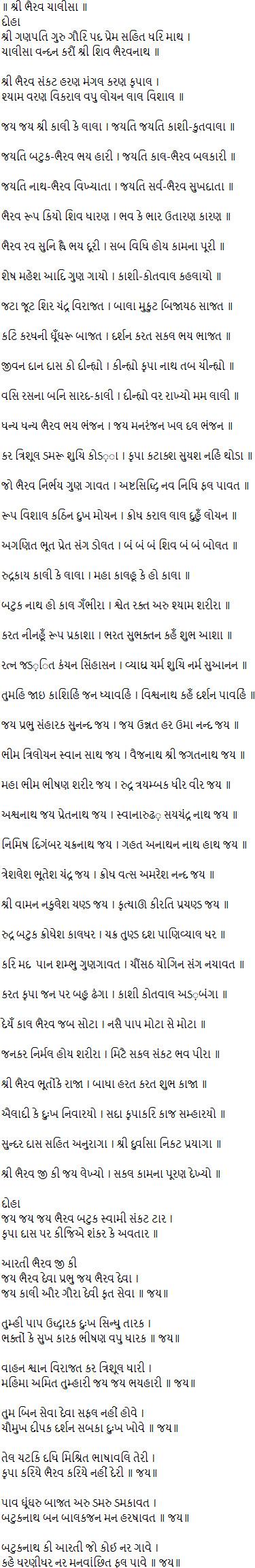 bhairava chalisa in gujarati batuk bhairav chalisa in hindi bhairav chalisa in hindi pdf download nakoda bhairav chalisa pdf bhairav chalisa pdf download bhairav chalisa benefits in hindi bhairav chalisa in hindi mp3 free download bhairav aarti pdf bhairav chalisa meaning bhairav aarti bhairav chalisa benefits bhairav chalisa audio bhairav aarti in hindi pdf kal bhairav chalisa lyrics bhairav 108 names bhairav chalisa indif