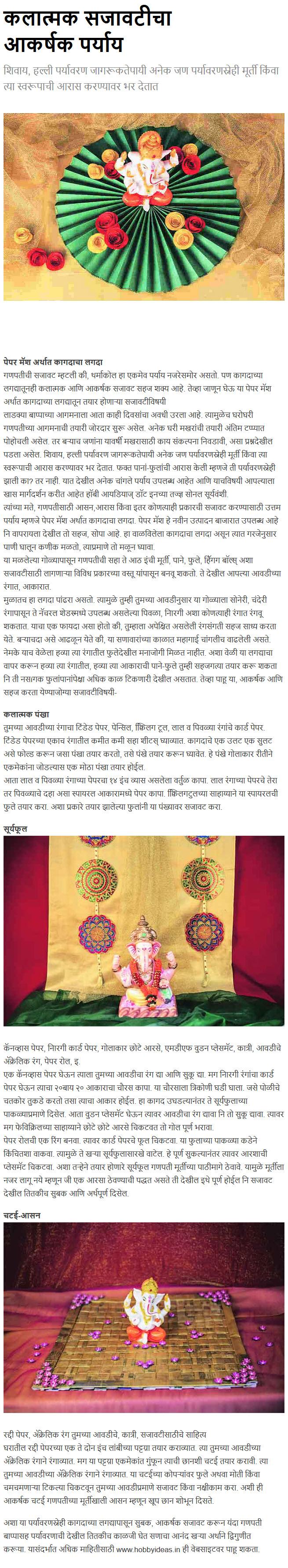 ganpati decoration ideas with papercraft