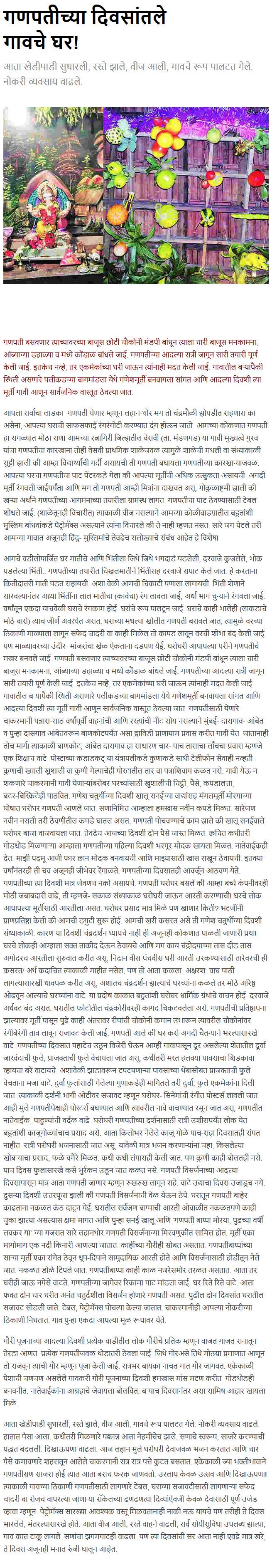 how is ganesh chaturthi celebrated in maharashtra