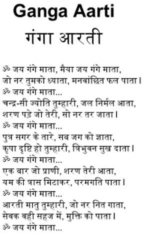 Gangaji Aarti
