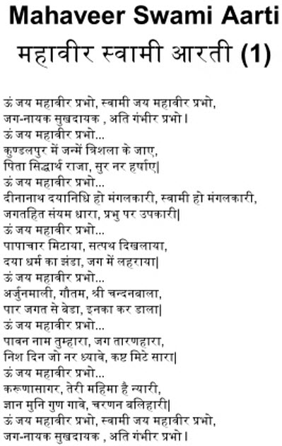 Mahaveer Swami Aarti