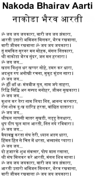 Nakoda Bhairav Aarti