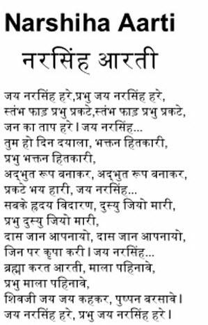 Narasimha Aarti