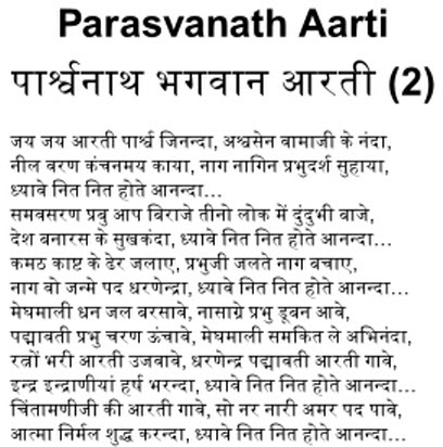 Parasvanath Aarti