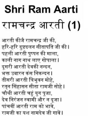 ramchandra ji ki aarti lyrics ramchandra ji ki aarti pdf श्री रामचंद्र आरती लिखित में श्री राम जी की आरती lyrics राम जी की आरती mp3 आरती श्री रामायण जी की