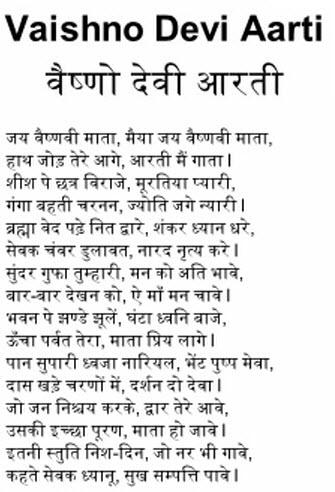 Vaishno Devi Aarti